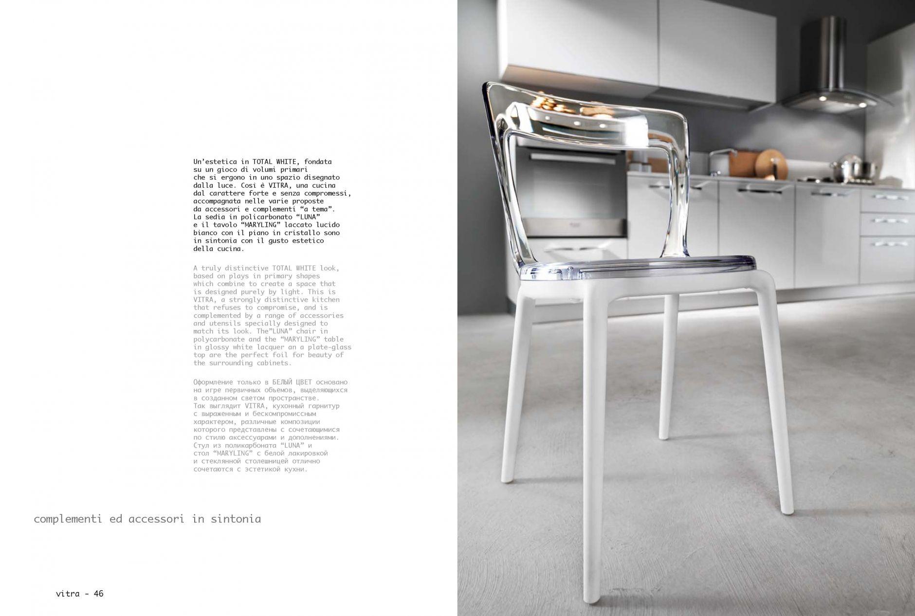 Cuisines cuisine vitra s rie 4les meubles de l 39 italie for Meuble vitra