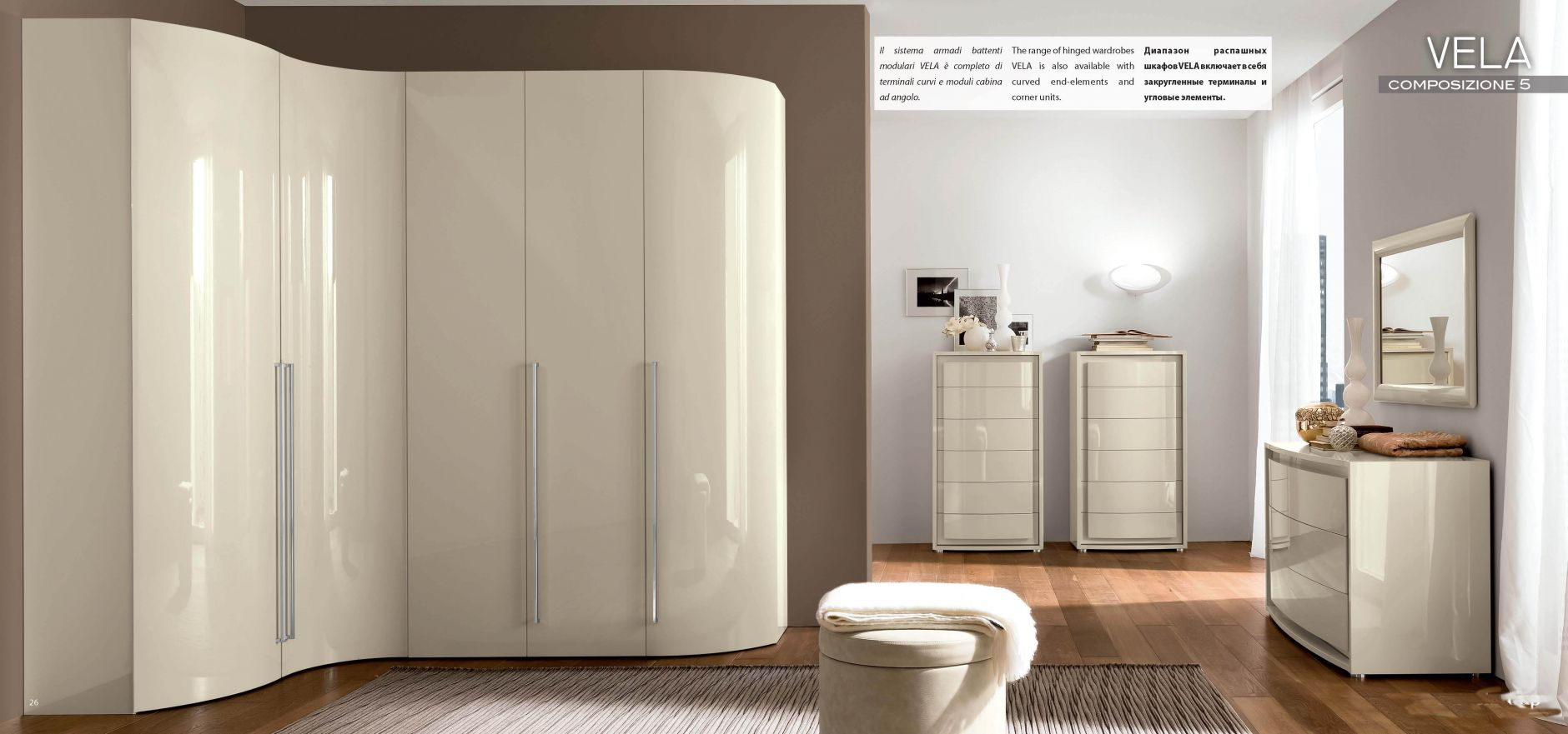 Купить угловой шкаф vela - композиция 5 - мебель фабрики cam.